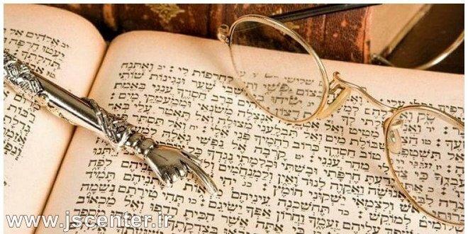 انحطاط بنیاسرائیل