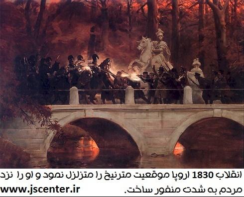 انقلاب 1830 و مترنیخ