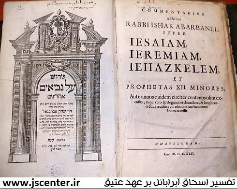 تفسیر اسحاق آبرابانل بر عهد عتیق