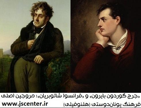 جرج گوردون بایرون و فرانسوا شاتوبریان