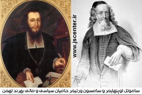 ساموئل اوپنهایمر و سامسون ورتیمر