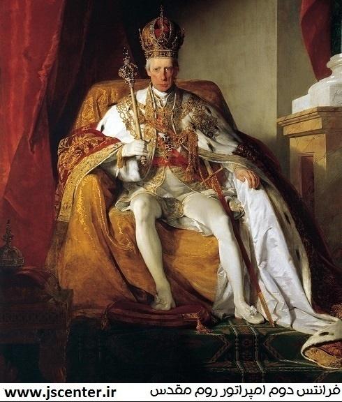 فرانتس دوم امپراتور روم مقدس