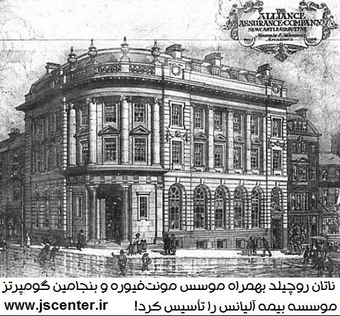 موسسه بیمه آلیانس