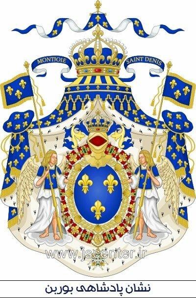 پادشاهی بوربن