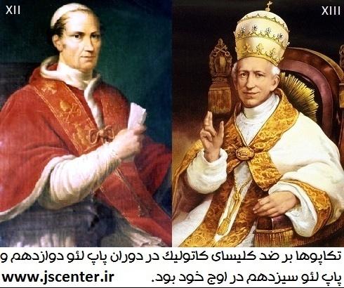پاپ لئو دوازدهم و پاپ لئو سیزدهم