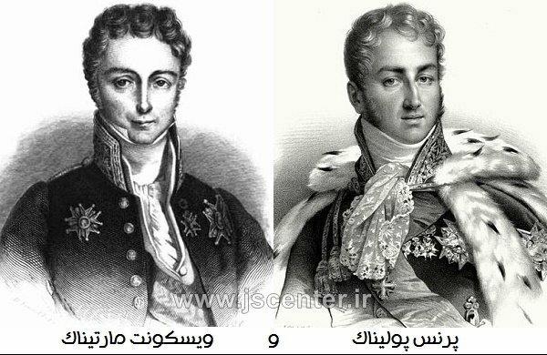 پولیناک و مارتیناک