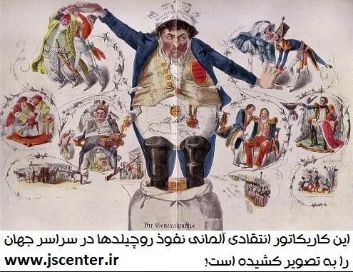 کاریکاتور نفوذ روچیلدها در دنیا
