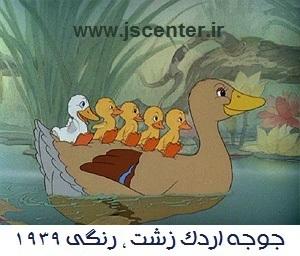 انیمیشن جوجه اردک زشت