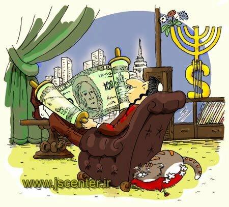سرمایهداری یهود