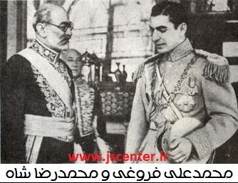 محمدعلی فروغی و محمدرضا پهلوی