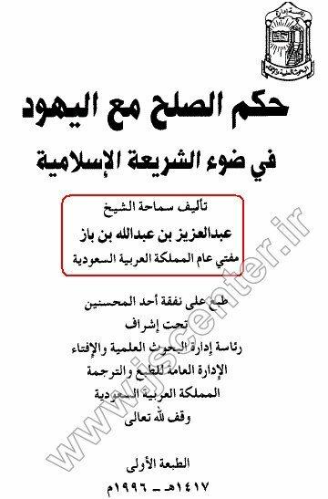 وهابیت و جواز صلح با یهود