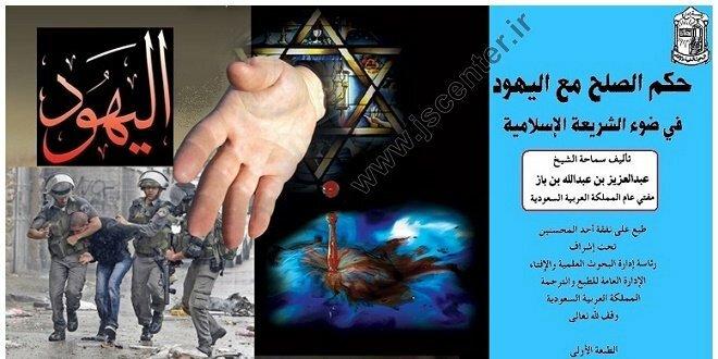 وهابیت و صلح با یهود
