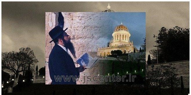 بهائیان و اسرائیل