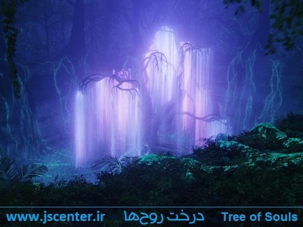 درخت روحها