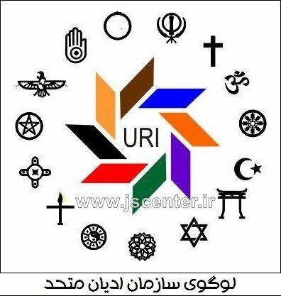 سازمان ادیان متحد