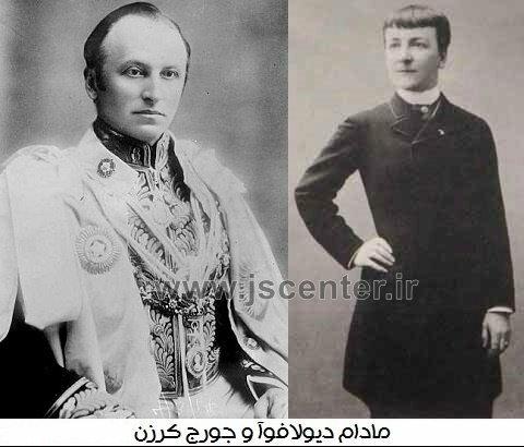 مادام دیولافوآ و جورج کرزن
