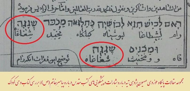 محمدرضا جدیدالاسلام