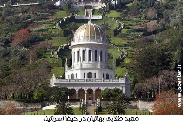 معبد طلایی بهائیان در حیفا