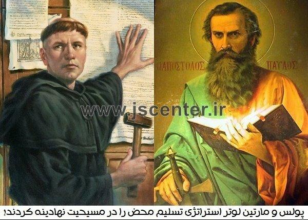 پولس و مارتین لوتر