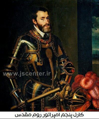 کارل پنجم امپراتور روم مقدس