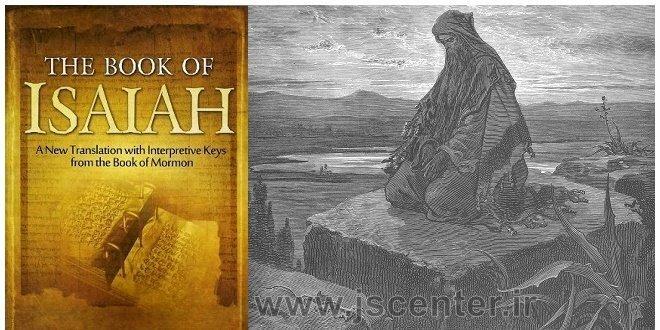 کتاب اشعیا و قرآن