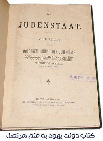 کتاب دولت یهود هرتزل