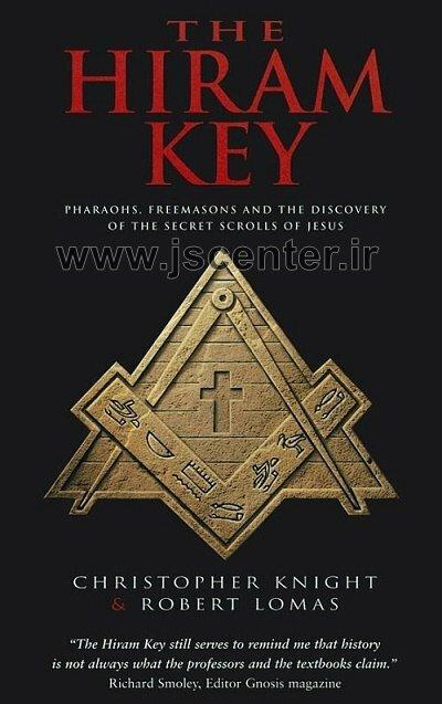 کتاب کلید حیرام