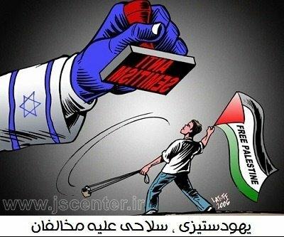 یهودیستیزی ، anti semitism