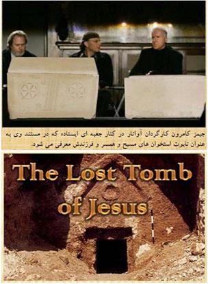 The lost tomb of Jesus ، مقبره گمشده مسیح