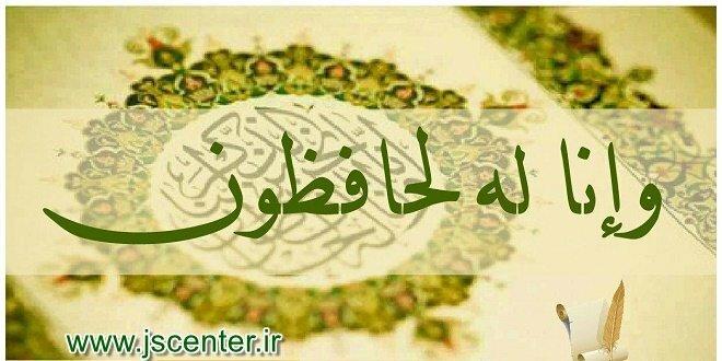 تلاش یهود برای تحریف قرآن