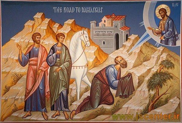 عیسی و شائول
