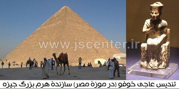 فرعون خوفو و هرم جیزه
