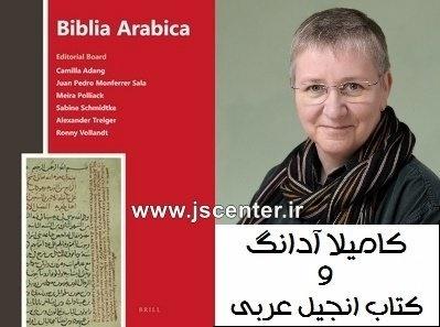 Biblia Arabica