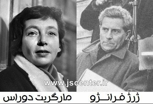 مارگریت دوراس و ژرژ فرانژو