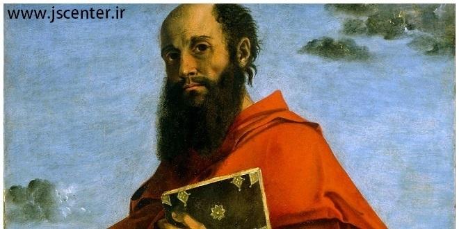پولس یهودی پیامبر مسیحیت