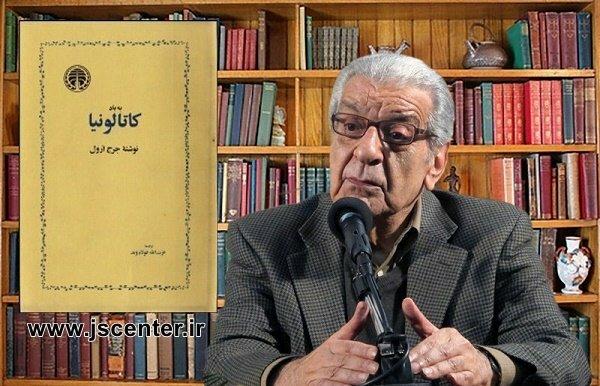 کاتالونیا جورج اورول ترجمه فولادوند