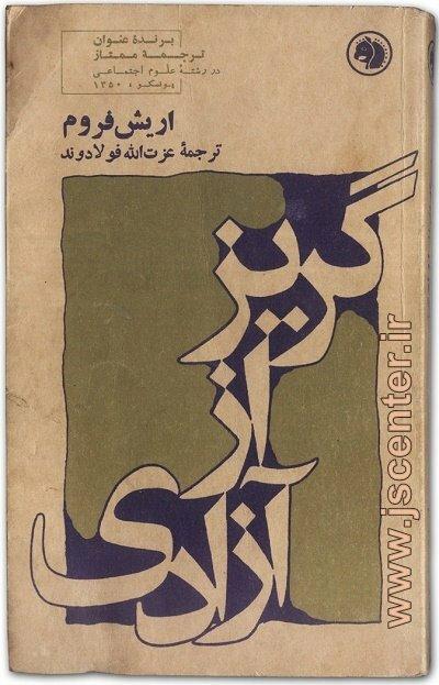 گریز از آزادی اریش فروم ترجمه عزتالله فولادوند