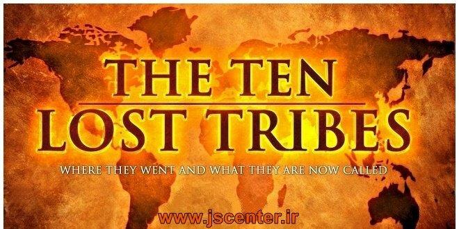 اسطوره ده سبط گمشده بنیاسرائیل