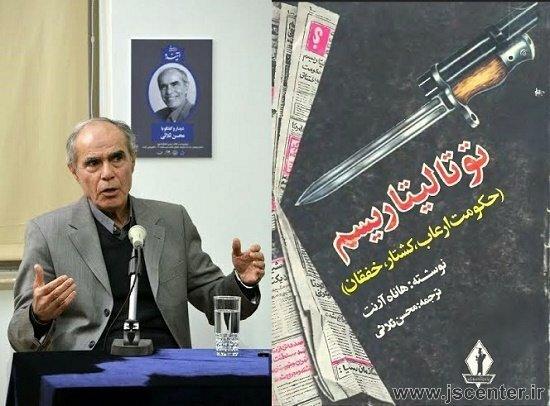 توتالیتاریسم هانا آرنت ترجمه محسن ثلاثی