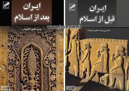 ایران قبل از اسلام ایران بعد از اسلام