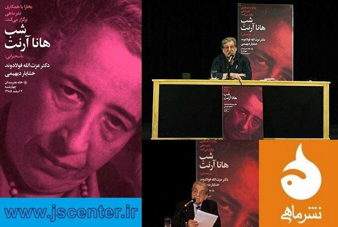 شب هانا آرنت نشر ماهی و مجله بخارا