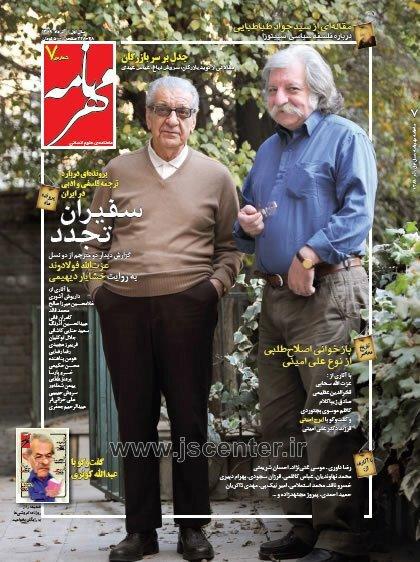 عزتالله فولادوند و خشایار دیهیمی