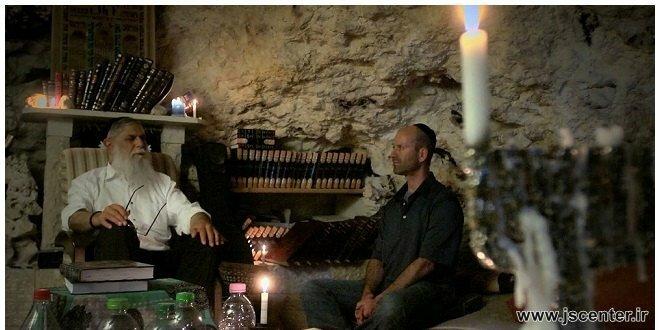 عناصر روانشناختی و جامعهشناختی نفوذ کابالیسم در یهود