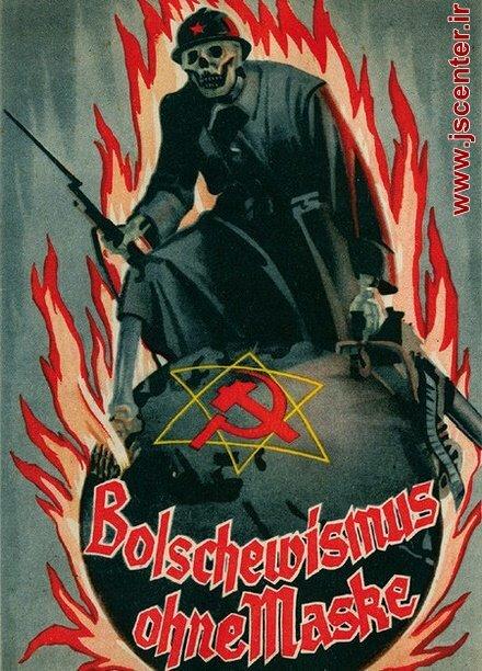 پوستر بلشویسم یهودی