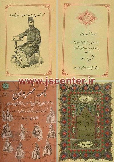 کتاب نامه خسروان جلالالدین میرزا