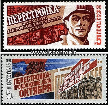 تمبر پستی یادبود پرسترویکا