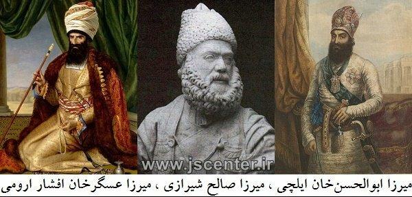 عسگرخان افشار ارومی ، ابوالحسن خان ایلچی ، میرزا صالح شیرازی