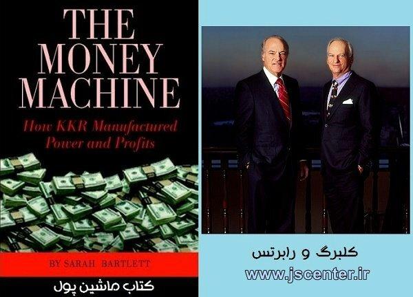 کلبرگ و رابرتس و کتاب ماشین پول