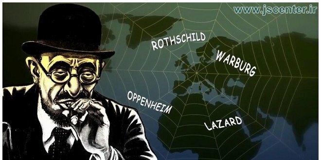 روچیلدها در آرزوی حکومت جهانی یهود