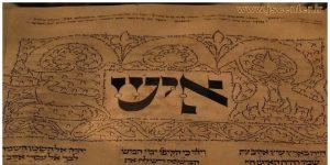 کلیاتی درباره عهد قدیم